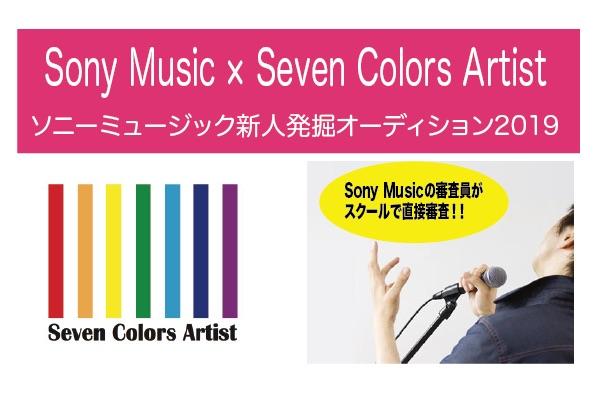 Sony MusicとSeven Colors Artistが合同で2019年8月にオーディションを開催