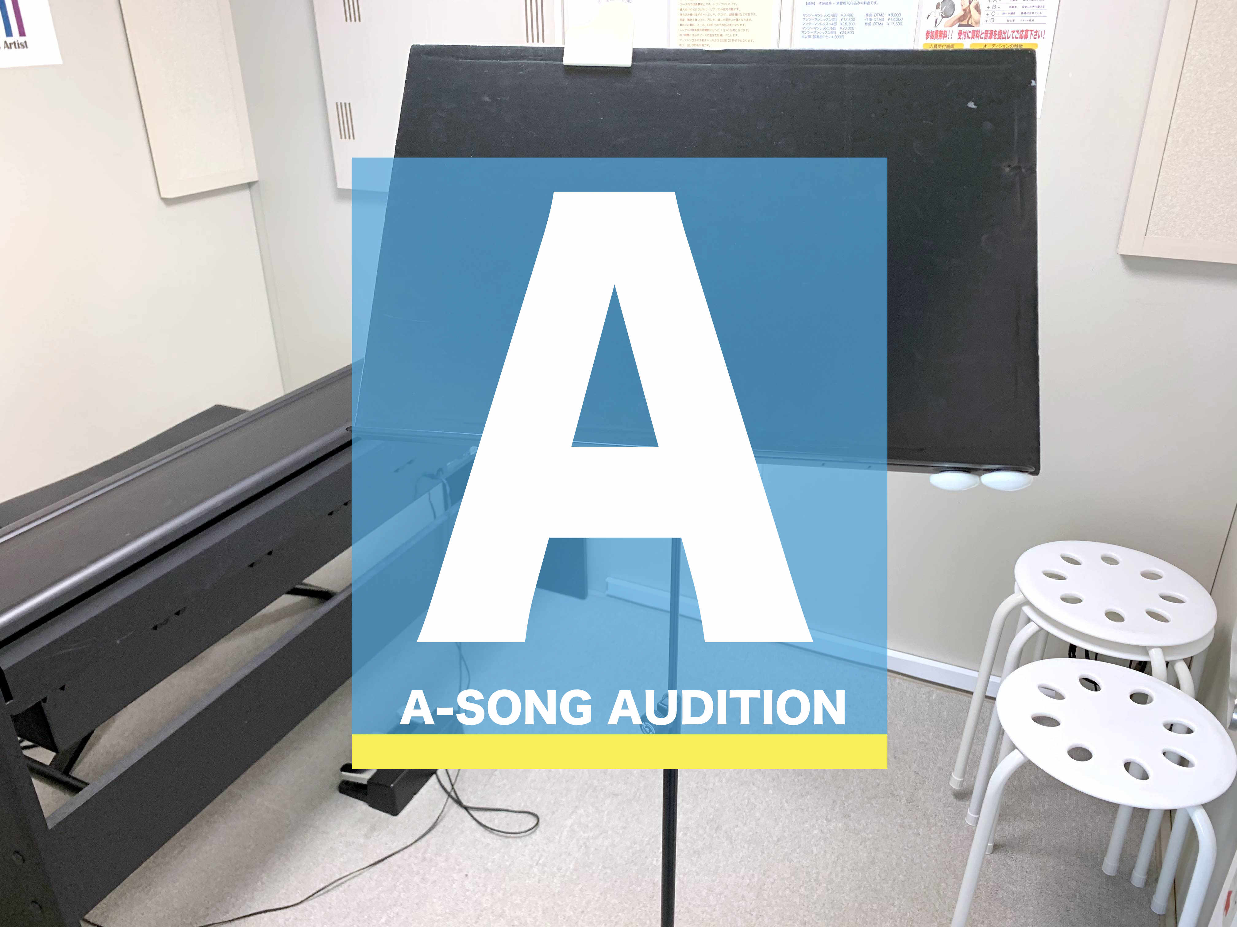 A-SONG AUDITON 2019 秋 開催!