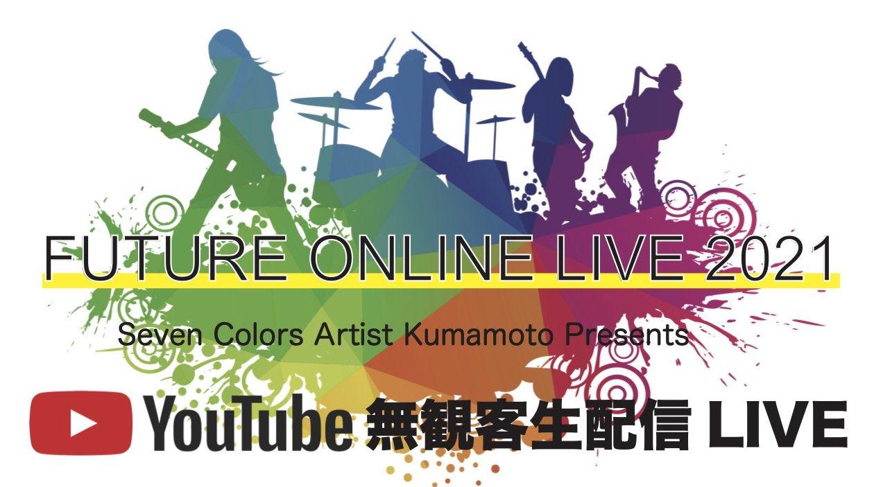 FUTURE ONLINE LIVE 2021 in Kumamoto開催決定!